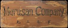 丸三商事 表札の画像